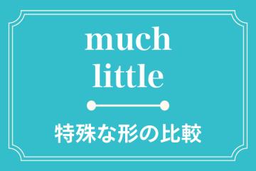 「much」と「little」の比較を