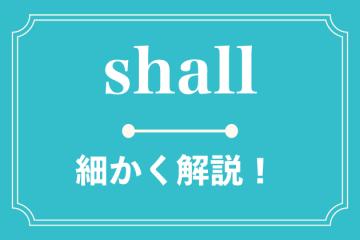 「shall」を細かく解説