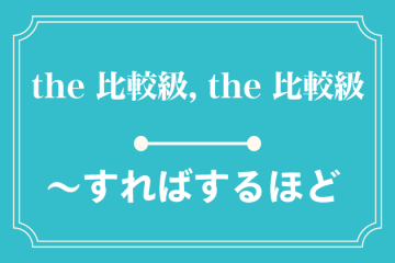 the 比較級, the 比較級