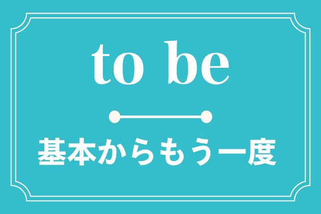 「to be」について基本からもう一度