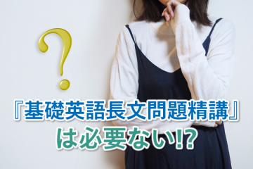 『基礎英語長文問題精講』は必要ない!?