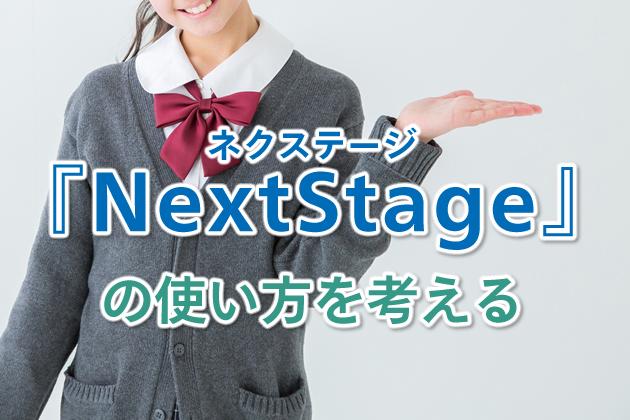 NextStage(ネクステージ)の使い方を考える