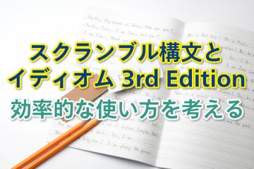 『スクランブル構文とイディオム 3rd Edition』効率的な使い方を考える
