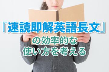 『速読即解英語長文』の効率的な使い方を考える