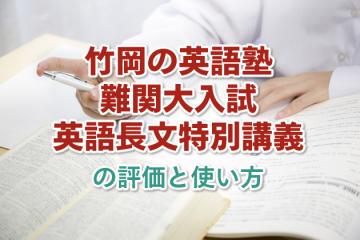「竹岡の英語塾難関大入試英語長文特別講義」の評価と使い方