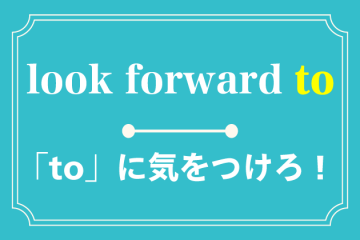 look forward to の使い方