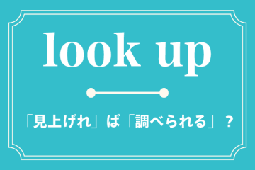 look up の使い方