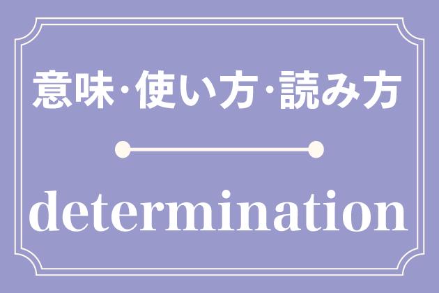 determinationの意味 使い方 読み方 英単語 みんなの英語