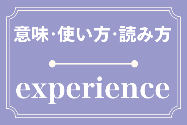 experienceの意味 使い方 読み方 英単語 みんなの英語