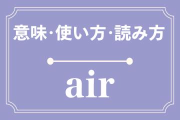 airの意味・使い方・読み方