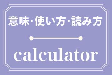 calculatorの意味・使い方・読み方