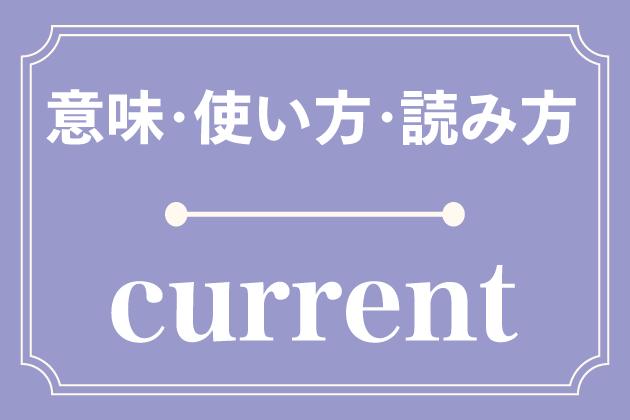 currentの意味 使い方 読み方 英単語 みんなの英語