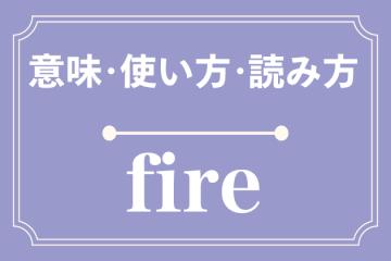 fireの意味・使い方・読み方