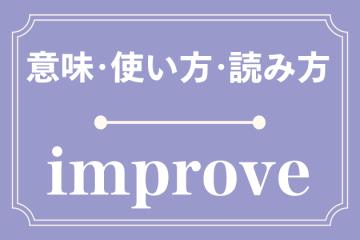 improveの意味・使い方・読み方