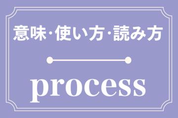 processの意味・使い方・読み方