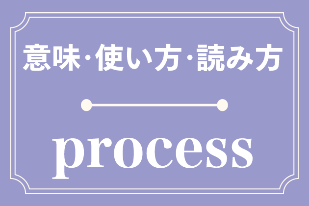 processの意味 使い方 読み方 英単語 みんなの英語