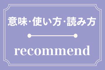 recommendの意味・使い方・読み方