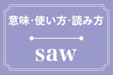 sawの意味・使い方・読み方