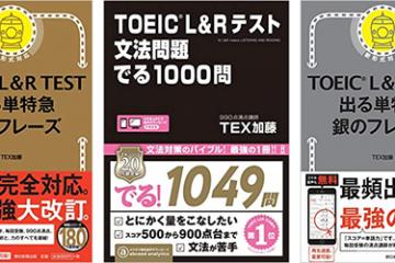 TOEIC TEST 特急シリーズ