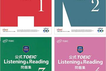 公式 TOEIC Listening & Reading 問題集シリーズ