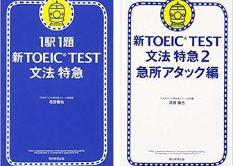新TOEIC TEST 文法 特急シリーズ