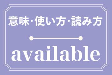 availableの意味・使い方・読み方