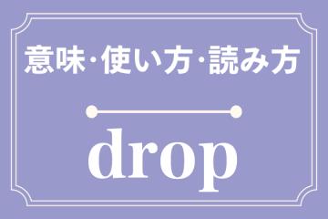 dropの意味・使い方・読み方