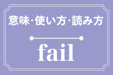 failの意味・使い方・読み方