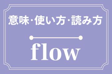 flowの意味・使い方・読み方