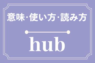 hubの意味・使い方・読み方