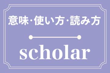 scholarの意味・使い方・読み方