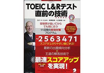 TOEIC(R) L&Rテスト 直前の技術