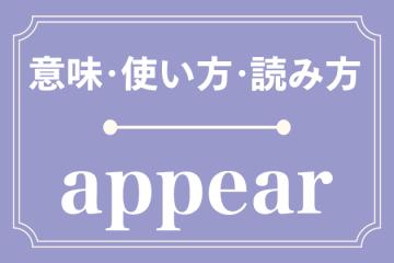appearの意味・使い方・読み方