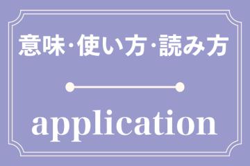 applicationの意味・使い方・読み方