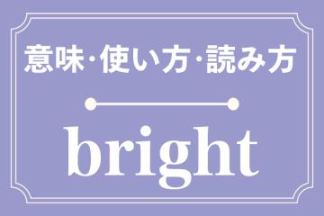 brightの意味・使い方・読み方