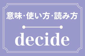 decideの意味・使い方・読み方