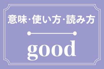goodの意味・使い方・読み方