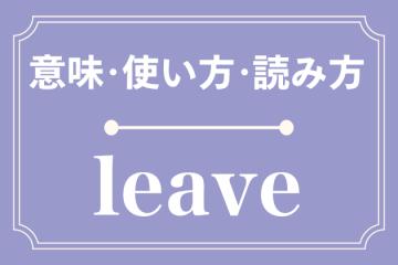 leaveの意味・使い方・読み方