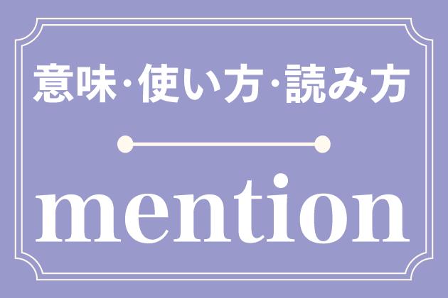 mentionの意味・使い方・読み方