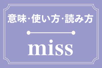 missの意味・使い方・読み方