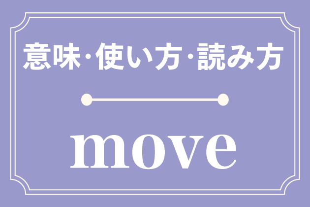 moveの意味・使い方・読み方