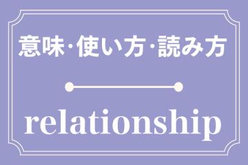relationshipの意味・使い方・読み方