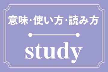 studyの意味・使い方・読み方