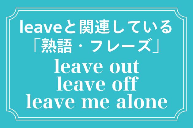 leaveと関連している「熟語・フレーズ」