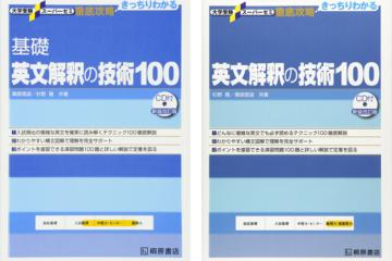 「基礎英文解釈の技術100」シリーズ