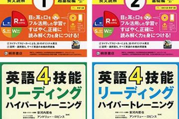 英語4技能 ハイパートレーニング