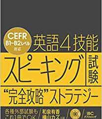 """英語4技能 スピーキング試験 """"完全攻略"""" ストラテジー"""