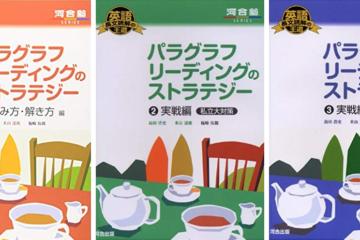 「英語長文読解の王道 パラグラフリーディングのストラテジー」シリーズ