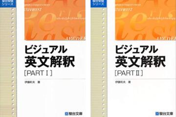「ビジュアル英文解釈」シリーズ